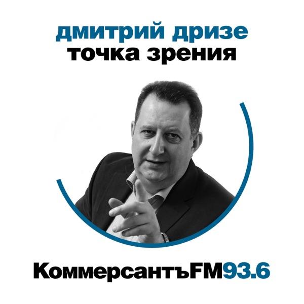 Точка зрения: Дмитрий Дризе