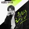 [KBS] 주진우 라이브