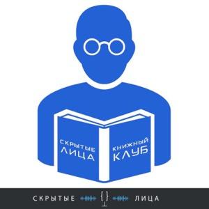 Скрытые Лица – книжный клуб
