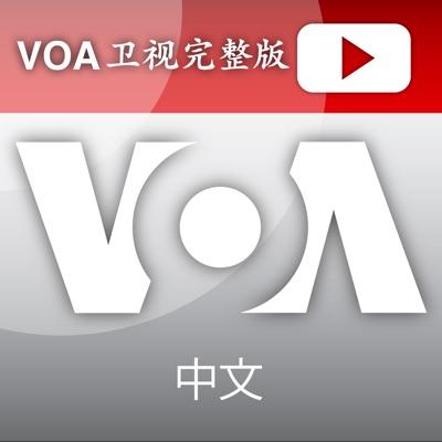 VOA卫视完整版 - 美国之音:美国之音