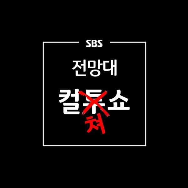 SBS 전망대 컬쳐쇼 (책+영화)