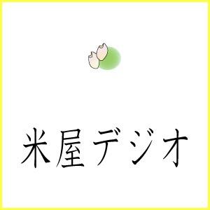 - お米を美味しく食べたいデジオ。