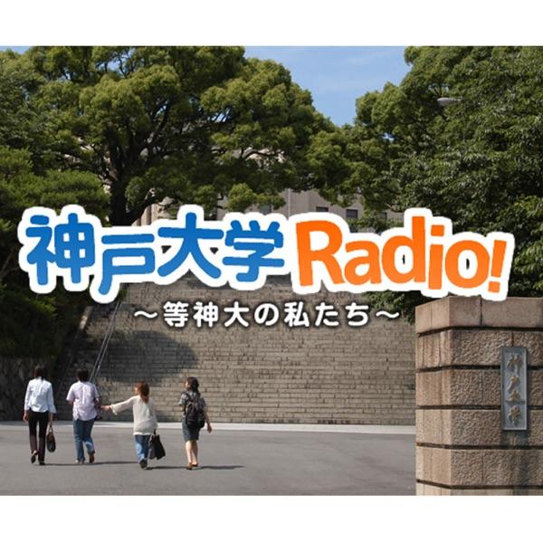 神戸大学Radio!~等神大の私たち~