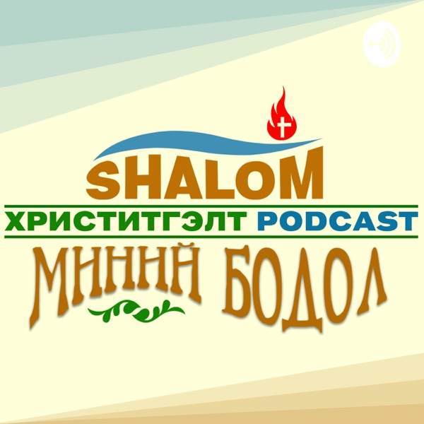 SHALOM-Миний бодол