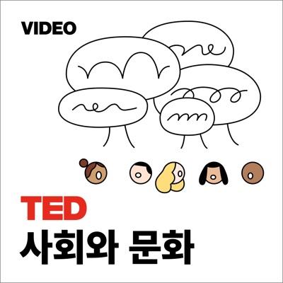 TEDTalks 사회와 문화:TED