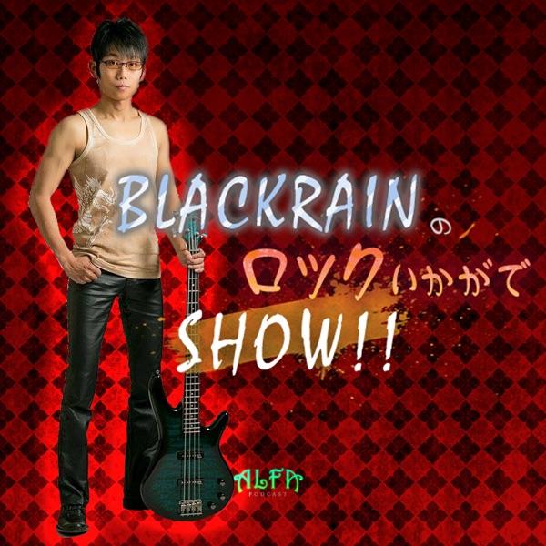 BLACKRAINのロックいかがでSHOW!! - ALFAポッドキャスト