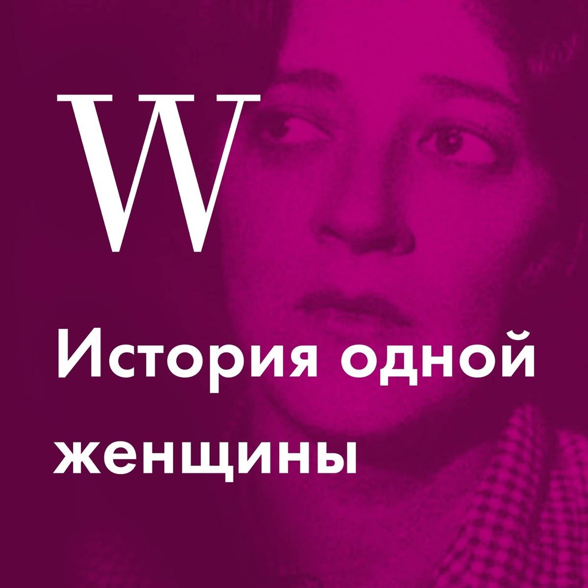 История одной женщины