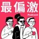 Firstory Lab 最偏激的 Podcast