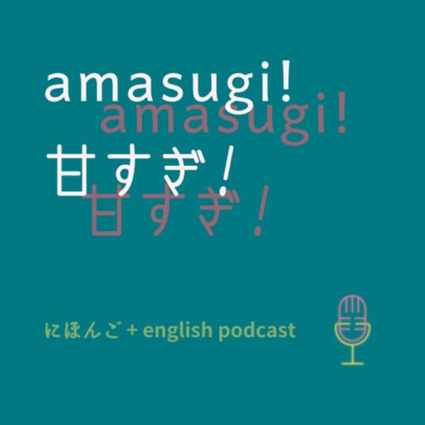 Amasugi! | 甘すぎ!(Japanese & English)