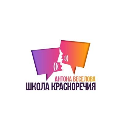 Школа красноречия Антона Веселова:Anton Veselov