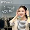 (종영) 유지원의 옥탑방 라디오