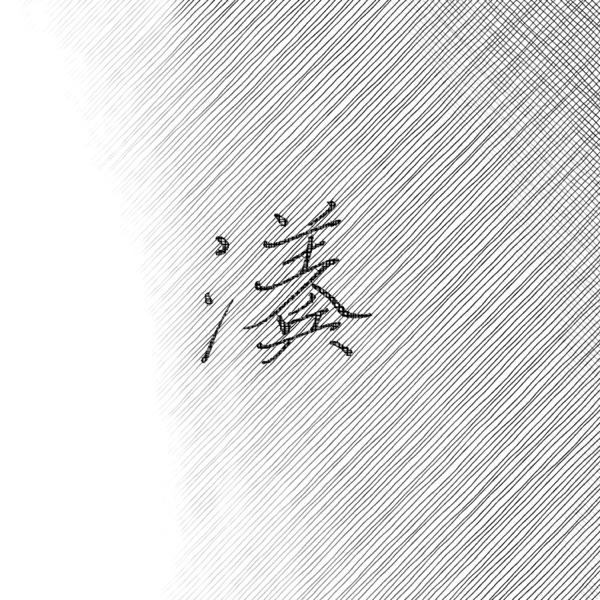 洋泾浜#5 影楼杂俎