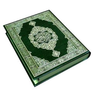 القرآن الكريم The Holy Quran