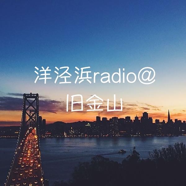 洋泾浜radio@旧金山 吴语上海话
