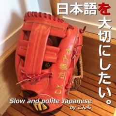 日本語を大切にしたい。        Slow and polite Japanese.