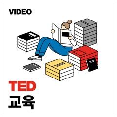 TEDTalks 교육
