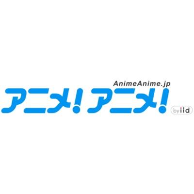 アニメ!アニメ! アニメ情報:株式会社イード