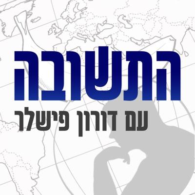 התשובה עם דורון פישלר (Hatshuva):פודקאסט ישראל