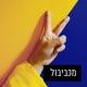מכביבול ברדיו תל אביב