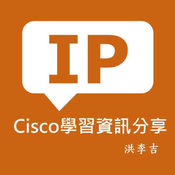 Cisco學習資訊分享