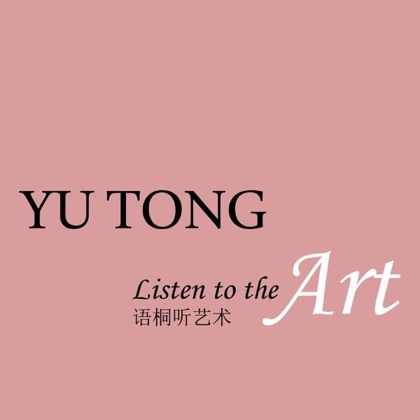 语桐听艺术
