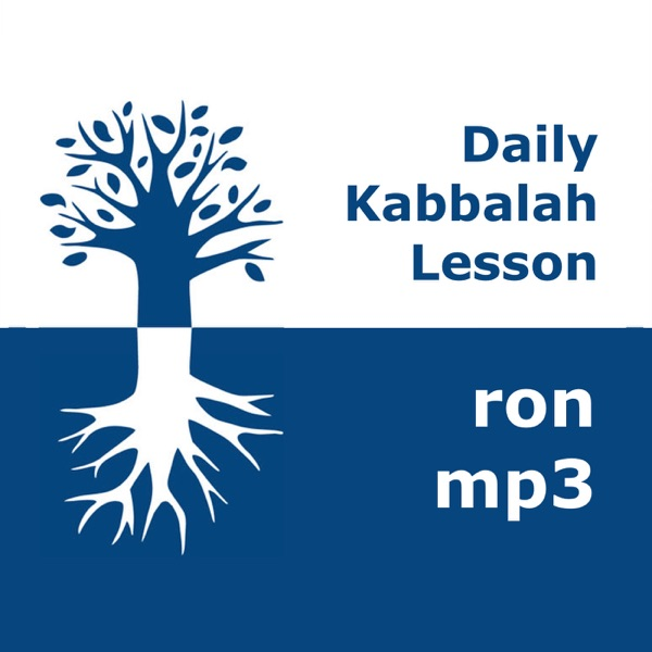 Kabbalah: Daily Lessons | mp3 #kab_ron