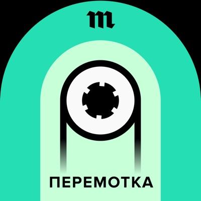Перемотка:Медуза/Meduza
