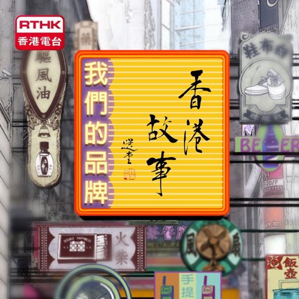 香港故事 (第19輯) - 我們的品牌