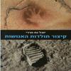 קיצור תולדות האנושות - הקורס - Refael Cohen