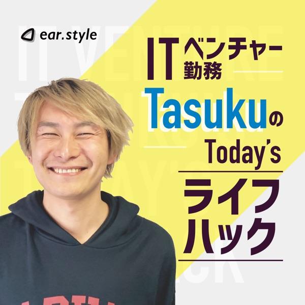 Tasukuの Today'sライフハック