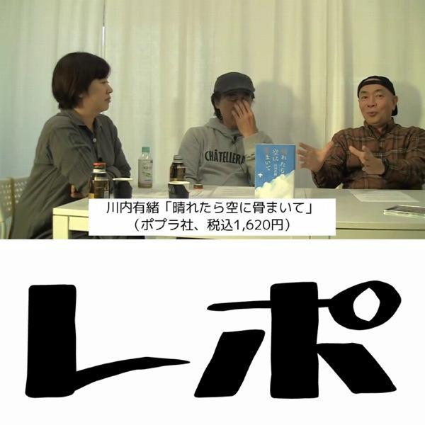 月刊レポTV 北尾トロアワー with えのきどいちろう