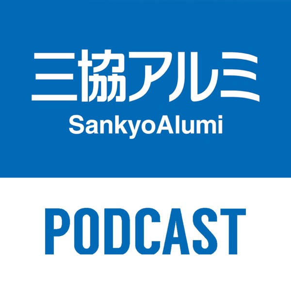 SankyoAlumi's Podcast