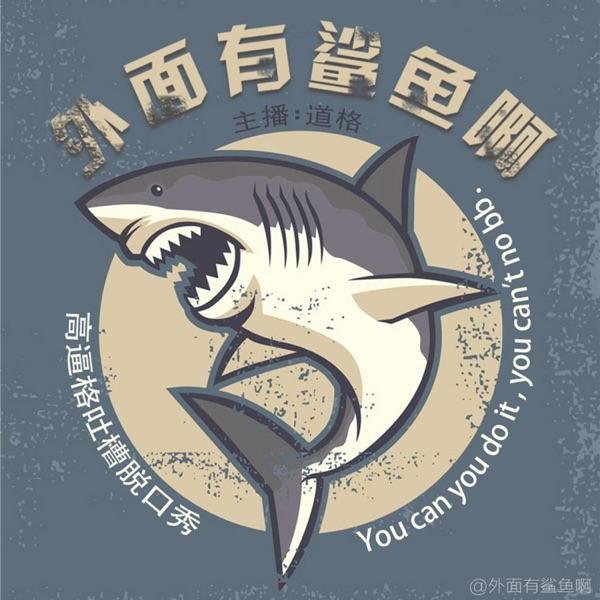 鲨鱼电台SharkRadio