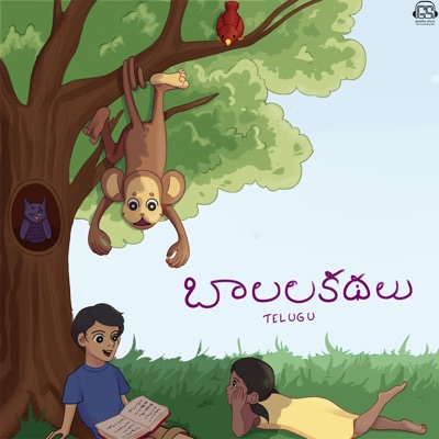 Baalgatha- Telugu Stories
