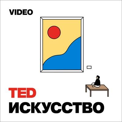 TEDTalks Искусство:TED