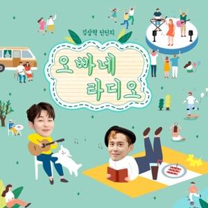김상혁, 딘딘의 오빠네 라디오