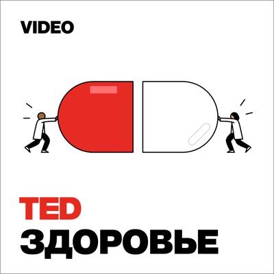 TEDTalks Здоровье:TED