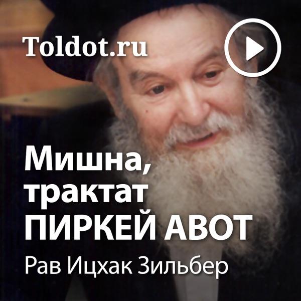 Рав Ицхак Зильбер — Мишна, трактат Пиркей авот