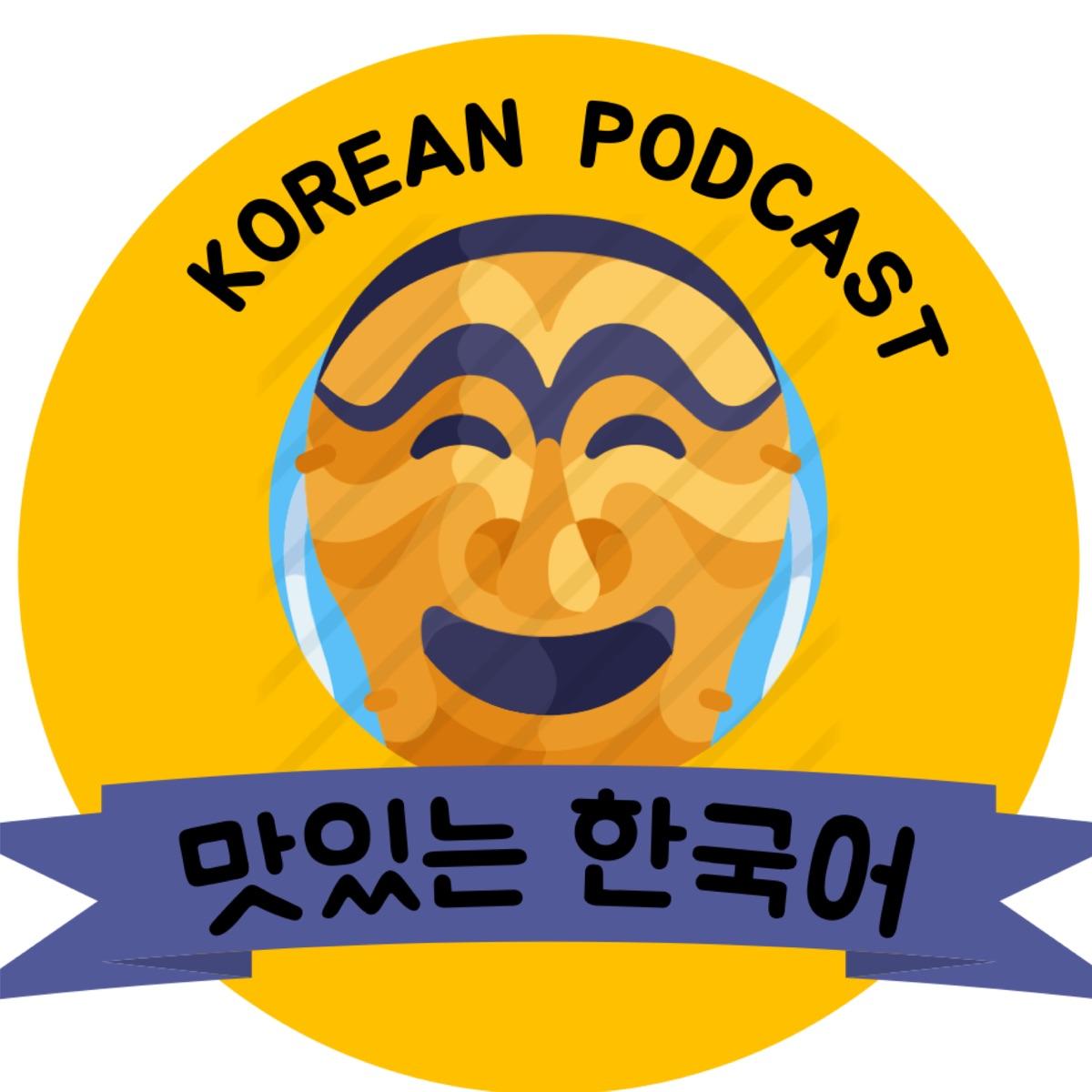 Mashineun Korean 맛있는 한국어