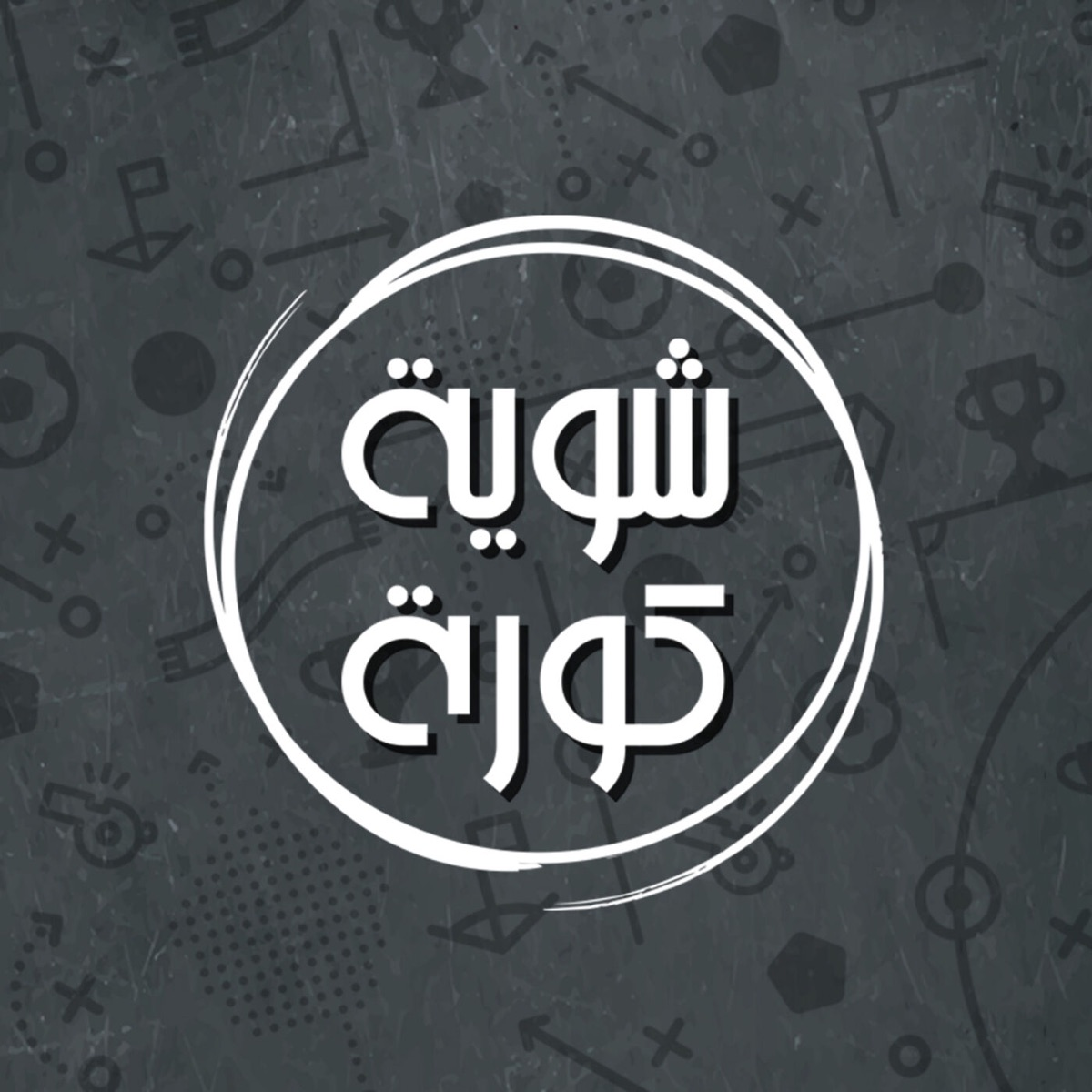 Shwayyet Kora | شوية كورة