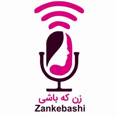 پادکست زن که باشی   Zankebashi:Sahar