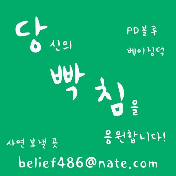 [당빡침] 당신의 빡침을 응원합니다!