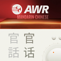 AWR Mandarin - SSB 學課研究 - Chinese podcast