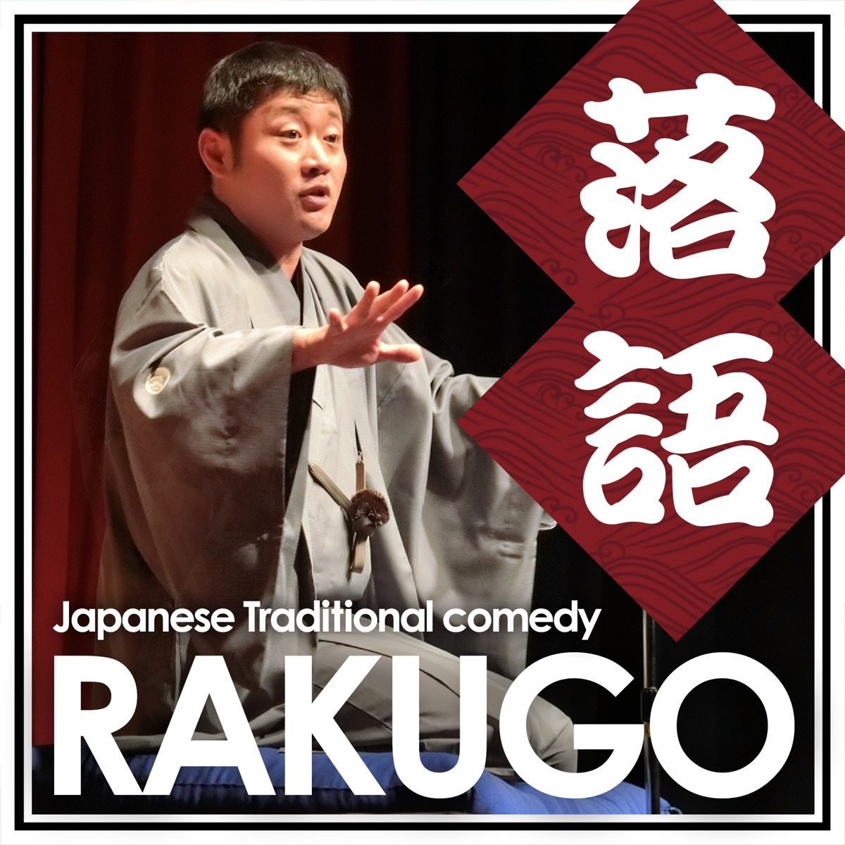 Vol.76 About April 18th's English Rakugo