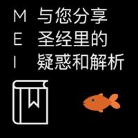 Mei 与您分享圣经里的常见疑惑和解析 podcast