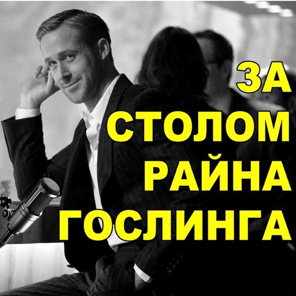 За столом Райана Гослинга