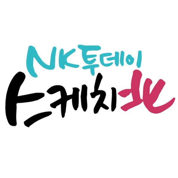 [NK투데이]스케치북