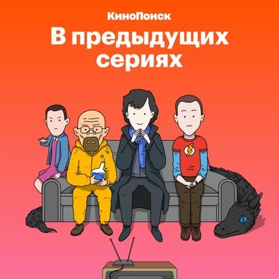 В предыдущих сериях:КиноПоиск