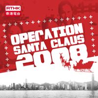 RTHK:Operation Santa Claus 2008 podcast