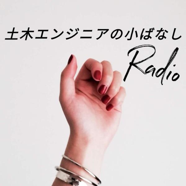CHIHARUのエッセイRadio